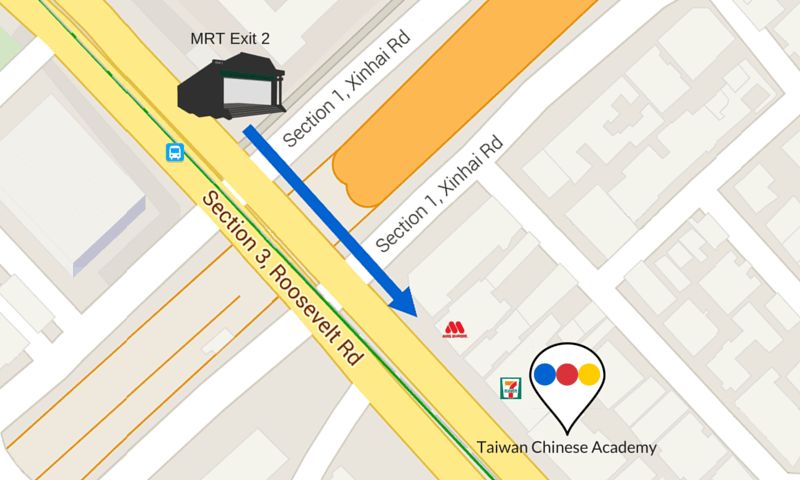 MRT Taipower Building Station Exit 2 to Taiwan Chinese Academy