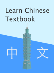 Learn Chinese with a textbook of your choice for private class.