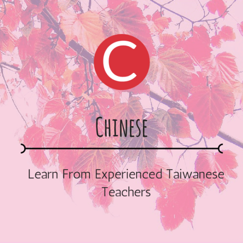 Learn from Experienced Taiwanese Teachers